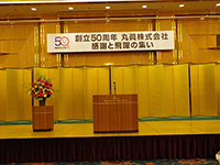 """50th Anniversary for Marushin -Assembly for appreciation and development-"" The party will starts now!"