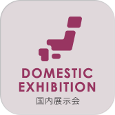 domestic exhibition